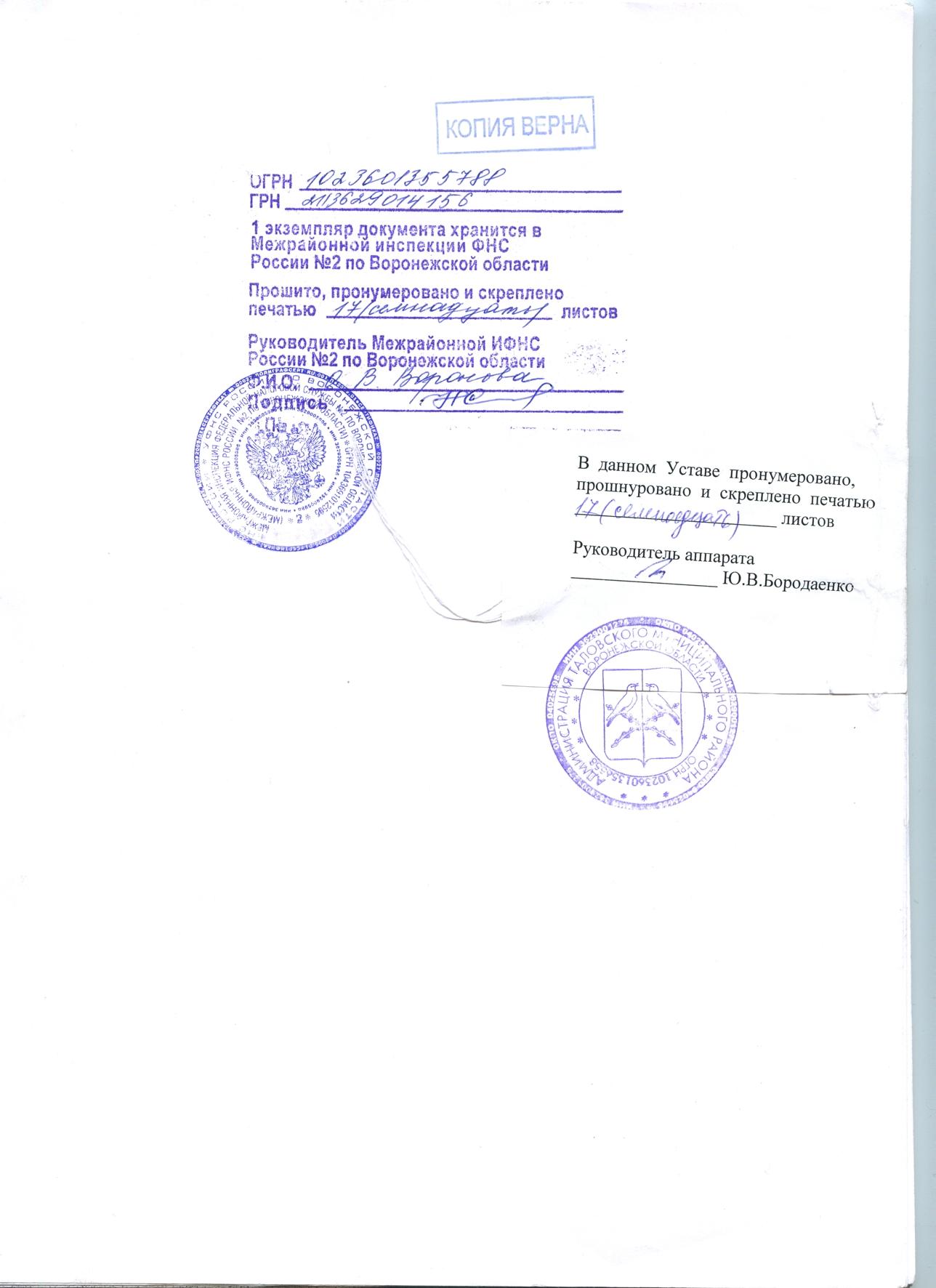 Как сшивать документы для налоговой по требованию: заверка бумаг 16